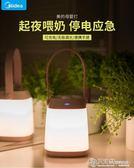美的小夜燈臥室床頭充電臺燈護眼家用嬰兒寶寶哺乳喂奶睡眠插電起LX  夏洛特