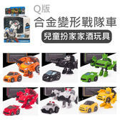 Q版合金變形戰隊車 兒童玩具 變形車 模型車