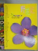 【書寶二手書T5/動植物_ZCY】野花記-33個有趣的野花主題觀察_張永仁