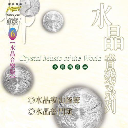 水晶音樂系列 水晶音樂版 6 CD (音樂影片購)