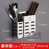 筷架 304不銹鋼筷子籠廚房置物架筷籠掛式家用壁掛防霉瀝水筷子筒