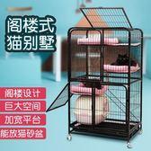 貓籠子貓別墅二層三層貓舍貓窩雙層大型貓咪房子大號寵物貓籠