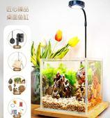 懶人魚缸 魚缸小型免換水桌面創意家用客廳水族箱超白玻璃懶人迷你斗魚生態T