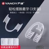 牙套防磨牙套成人夜間磨牙牙合頜墊睡覺磨牙器套牙墊3個 交換禮物