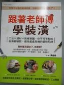 【書寶二手書T4/設計_WEB】跟著老師傅學裝潢_黃俊修