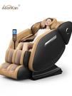 4D老人按摩椅家用全身全自動電動揉捏小型太空艙多功能按摩器 熊熊物語