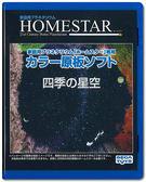 """Homestar 【日本代購】家用星像儀家居之星 專用彩色原板光碟""""四季的星空"""""""