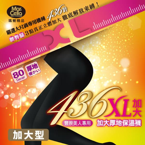 瑪榭豐腴美人XL436。80丹厚地保溫褲襪