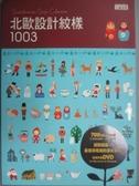 【書寶二手書T5/設計_IPM】北歐設計紋樣1003_三采編輯部