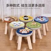 簡約小凳子布藝換鞋凳家用茶幾凳時尚小板凳實木沙發凳矮凳小椅子  雙12八七折