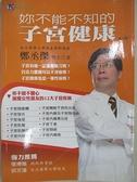 【書寶二手書T1/保健_HA2】妳不能不知的子宮健康(修訂版)_鄭丞傑