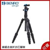 BENRO 百諾 IF19 鎂鋁合金三腳架 單反相機 攝影腳架套裝 腳架 載重8kg 可傑 限宅配