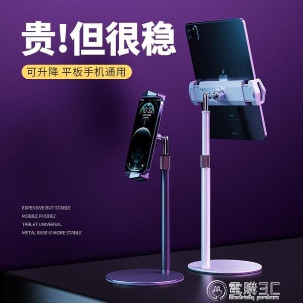 ipad支架平板伸縮支撐架手機懶人升降支架桌面萬能通用可調節便攜 電購3C