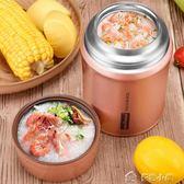 燜燒杯燜燒壺超長保溫飯盒日本不銹鋼悶燒罐真空保溫桶中元特惠下殺