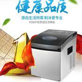 製冰機商用 恒洋制冰機25kg商用小型奶茶店家用方冰機全自動大型不銹鋼冰塊機 Igo