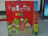 【書寶二手書T5/少年童書_QOJ】小故事大啟示-人生篇_成功篇_傳統美德篇_學習篇_共4本合售