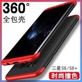 三星Galaxy S8 Plus 全包手機套 磨砂硬殼 360全包三段式保護殼 防摔保護套 霧面手機殼 全包雙色殼