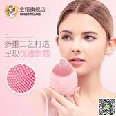 洗臉機  電動潔面儀硅膠洗臉刷家用毛孔清潔器洗臉儀器抖音神器 阿薩布魯