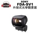 SONY 索尼 外接式光學觀景窗 FDA-SV1 E16mm F2.8 專用 公司貨 NEX NEX3 NEX5 台南-上新