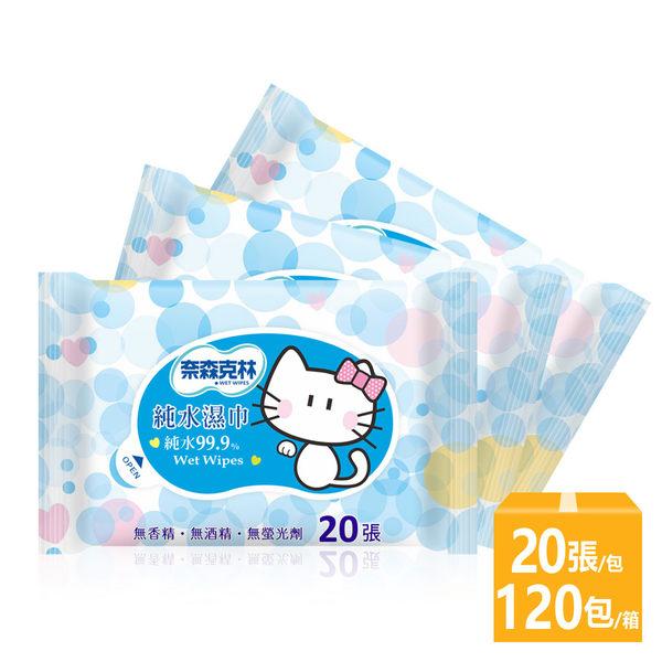 奈森克林 純水濕紙巾20抽x120包入 整箱超值購
