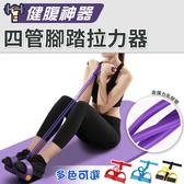 健腹器 腿部 手臂 健身 美體 仰臥起坐 健腹四管腳踏拉力器(四色選) NC17080458 ㊝加購網