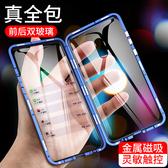 OPPO Reno 標準版 雙屏版手機殼 金屬邊框 萬磁王 磁吸 全包防摔 鋼化玻璃保護套 雙面屏可觸控