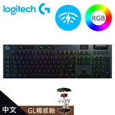 【Logitech 羅技】G913 TACTILE 無線機械鍵盤 (類茶軸) 【加碼贈USB風扇】