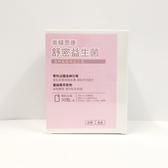(2盒特價1408元)【美婦思康】舒密益生菌(洛神蔓越莓益生菌) 30包/盒