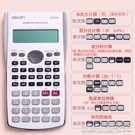 計算器考試學生大學高中生方程便攜小號電子計算機小型會計金融工程 【快速出貨】