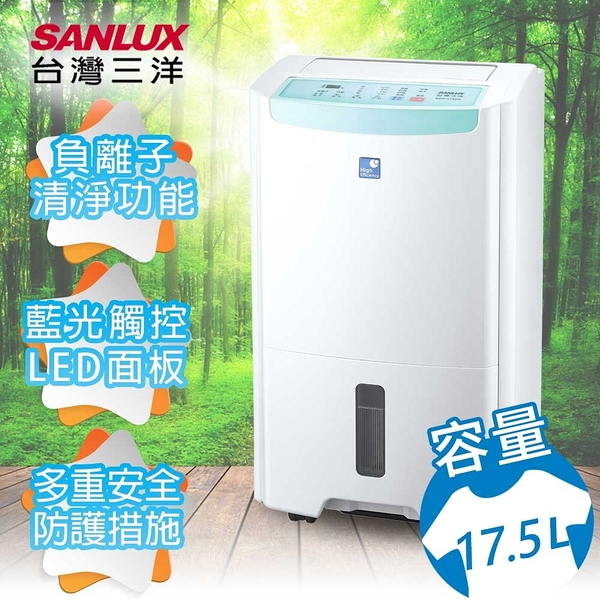 SANLUX 台灣三洋 一級能效 17.5公升 健康清淨除濕機 SDH-175DS