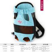 寵物包 外出寵物背包後背包泰迪博美便攜包狗袋子貓包胸前包狗包狗狗用品 1995生活雜貨igo