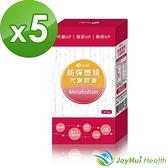 【南紡購物中心】【健康進行式】防彈燃燒膠囊 30粒裝 五盒組 即期良品 2021.12