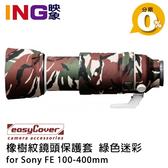 【6期0利率】easyCover 砲衣 for Sony FE 100-400mm(綠色迷彩)橡樹紋鏡頭保護套 Lens Oak