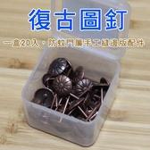 【橘果設計】防蚊門簾配件-復古小花圖釘一盒(20入)  防蚊門簾