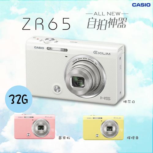 【24期零利率】CASIO ZR65  送64G+電池+座充+5好禮+原廠包 群光公司貨 保固18個月