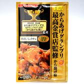 【日清】最高金賞炸雞粉-醬油 100g(賞味期限2020.03.11)