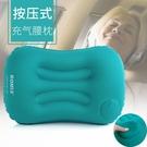 按壓自動充氣枕頭戶外睡枕便攜旅行枕 護頸靠枕旅游三寶飛機枕頭『新佰數位屋』
