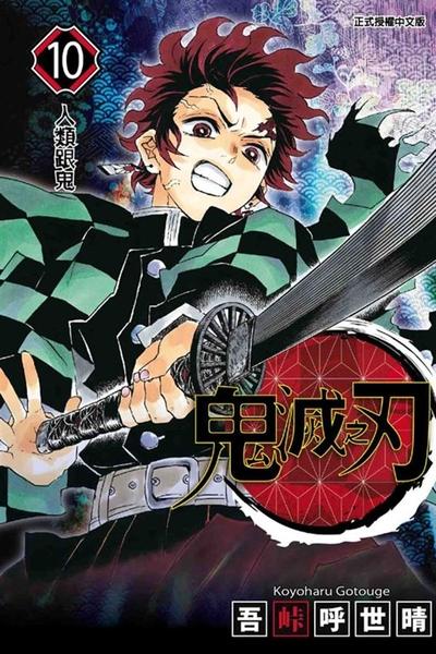 鬼滅之刃(10)