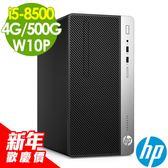 【現貨-新年歡慶價】HP電腦 400G5 i5-8500/4G/500G/W10P 商用電腦