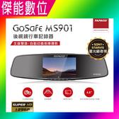 PAPAGO GoSafe MS901 星光夜視後視鏡行車記錄器【贈64G+點菸擴充座】4.5吋後照鏡行車紀錄器