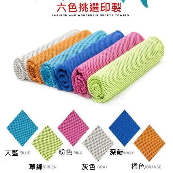 客製化 涼感巾 冰毛巾(LOGO) 運動毛巾 冷感巾 冰巾 降溫神器 禮贈品 魔術冰巾【塔克】