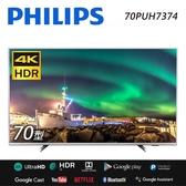 【Philips 飛利浦】70型 4K HDR安卓連網液晶顯示器70PUH7374 (送基本安裝)