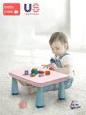 babycare游戲玩具桌兒童多功能收納小桌子塑料長方形幼兒園學習桌 夢娜麗莎YXS