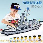 兼容樂高積木男孩子拼裝玩具軍事6航空母艦7模型8兒童益智10-12歲zg【全館78折最後兩天】