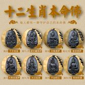 【雙11】黑石黑曜石本命佛吊墜十二生肖屬相護身佛守護神開光折300