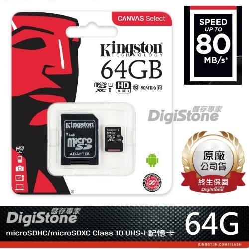 【免運+贈SD收納盒】 金士頓 64GB U1 C10 MicroSDXC R80MB/s 記憶卡(小卡)(附SD轉卡)X1【公司貨+終身保固】