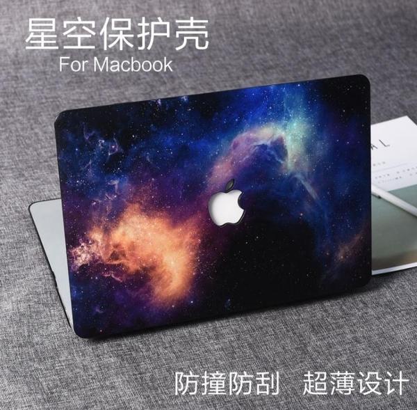 macbook air 11筆記本保護殼Pro 15Retina 12 13彩殼蘋果殼【快速出貨八折搶購】