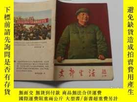 二手書博民逛書店支部生活罕見1966 24Y214425 出版1966