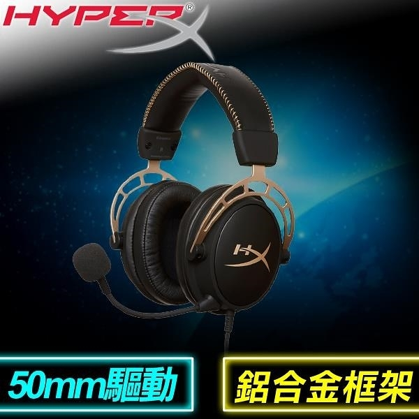 【南紡購物中心】HyperX Cloud Alpha 電競耳機麥克風(金色限量版) HX-HSCA-GD/NAP
