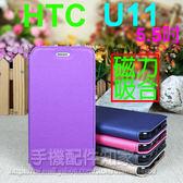 【吸合】HTC U11 U-3u 5.5吋 磁吸式吸合皮套/書本式翻頁/保護套/支架斜立展示/軟套/卡插/宏達電-ZY